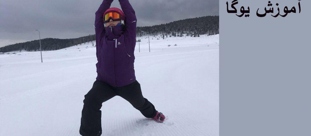بالابردن دقت، سطح هوشیاری و نیروی اراده با یوگا برای اسکی بازان (قسمت دوم)