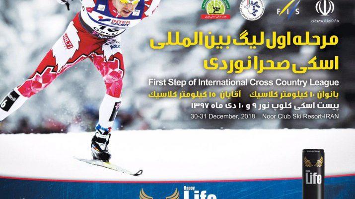 مرحله اول لیگ اسکی صحرانوردی در رشته ۱۰ و ۱۵ کیلومتر کلاسیک آقایان و بانوان روزهای یکشنبه و دوشنبه ۹ و۱۰ دی ماه در پیست اسکی کلوپ نور برگزار خواهد شد.
