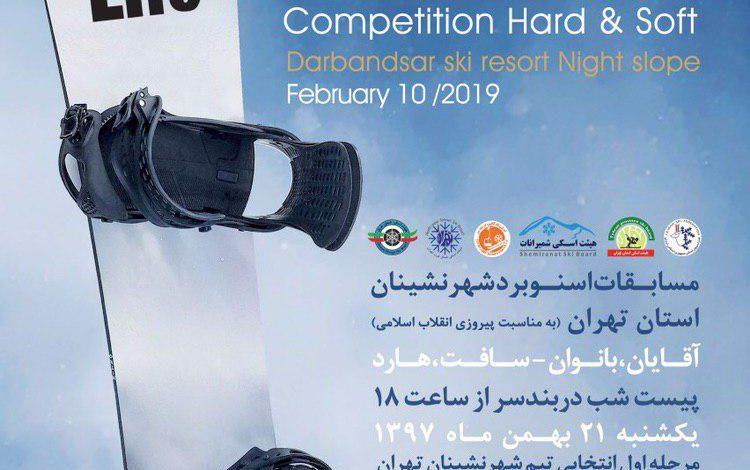 برگزاری مسابقات اسنوبرد شهرنشینان استان تهران در پیست شب دربندسر