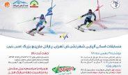 فراخوان ثبت نام رقابتهای آلپاین پارالل شهر نشینان در پیست اسکی دربندسر
